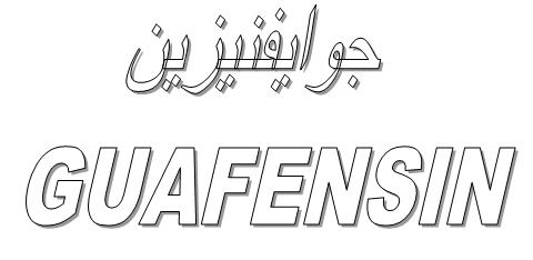 مواد فعالة : جوايفنيزين GUAFENSIN