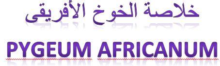 خلاصة الخوخ الأفريقى pygeum africanum