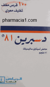 دسبرين اقراص by pharmacia1