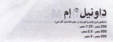النشرة الداخلية لأقراص دوانيل إم