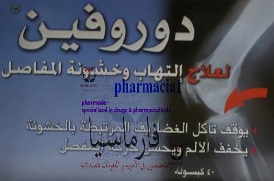 dorofen capsule : patient information leaflet