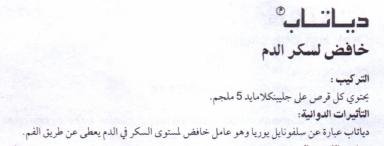 النشرة الداخلية لأقراص ديــاتــاب