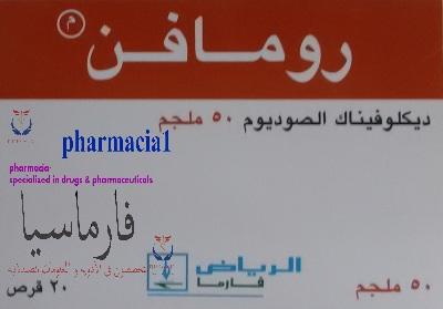 رومافين أقراص - الرياض فارما rumafen tablet - riyahdpharma