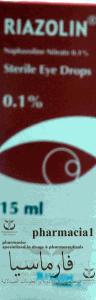 ريازولين نقط العين من الرياض فارما Riazolin eye drop by riyahdpharma
