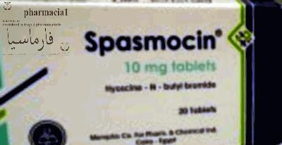 سبازموسين أقراص فموية مضادة للمغص و التقلصات.. نشرة معلومات المريض