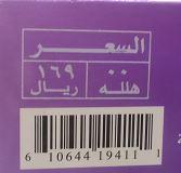 سعر كبسولات أفروفيم BY PHARMACIA1