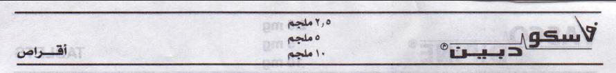 النشرة الداخلية لأقراص فاسكوديبين 2.5 و 5 و 10 ملجم
