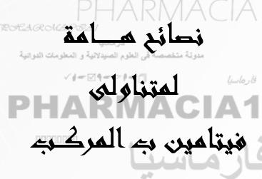 11 معلومة تهمك عن أقراص فيتامين بى المركب