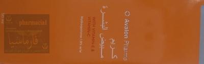 النشرة الداخلية لكريم أفــالون المبيض للبشرة