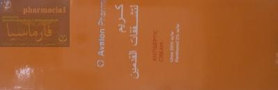 النشرة الداخلية لكريم أفالون لتشققات القدمين