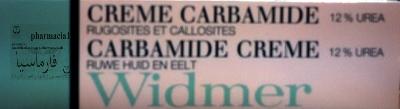كريم كارباميد من لويس ويدمر carbamide cream by lious widmer