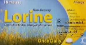 لورين للحساسية أقراص و شراب Lorine فارماسيا