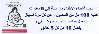 محلول معالجة الجفاف : جرعة الاطفال من 1 إلى 5 سنوات