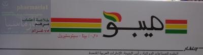 النشرة الداخلية لمرهم ميــــبــــو