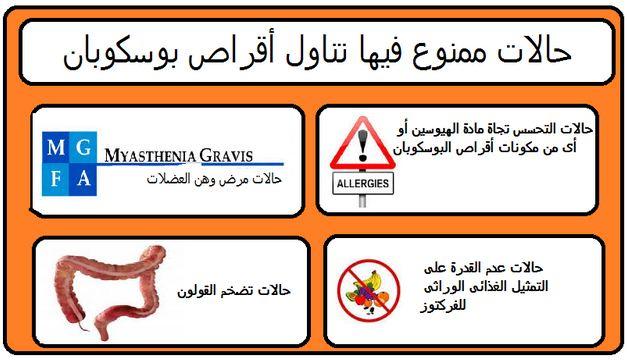 ممنوع إستعمال حبوب بوسكوبان في…؟!!!