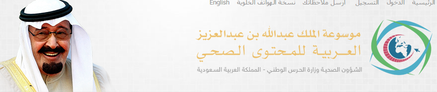 موسوعة الملك عبد الله للمحتوى الصحى