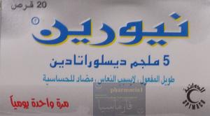 النشرة الداخلية لأقراص نيورين - ديسلورتادين