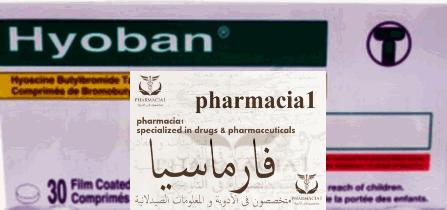 هيوبان 10 مجم أقراص فموية لتخفيف ألم وتقلصات المعدة و الأمعاء