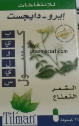 إيرودايجست كبسول by pharmacia1