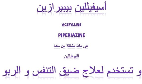 ACEFYLLINE PIPERAZINE