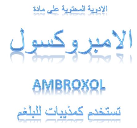 مواد فعالة : أمبروكسول AMBROXOL