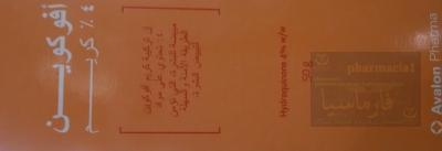 النشرة الداخلية لكريم أفوكوين