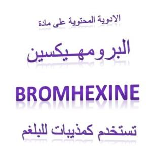 BROMHEXINE BY PHARMACIA1