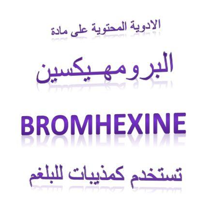 برومهيكسين شراب(برُومهكزِين) المقشع والمذيب للبلغم