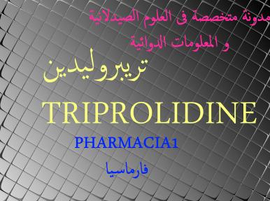 تريبروليدين TRIPROLIDINE