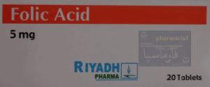 حامض الفوليك 1 أو 5 ملجم أقراص فموية من الرياض فارما فارماسيا