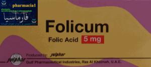 النشرة الداخلية لأقراص فوليكوم من إنتاج شركة جلفار