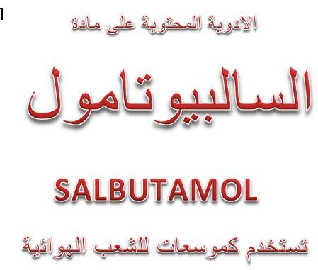 صيدلانيات: سالبيوتامول – موسع شعب هوائية من فئة محفزات مستقبلات البيتا