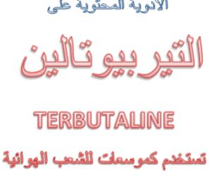 صيدلانيات: تيربوتالين – عقار موسع للمرات الهوائية و مضاد لكتمة النفس