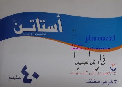 أستاتن (أتورفاستاتين): الاستخدامات ، الجرعة ، الآثار الجانبية ، التفاعلات …