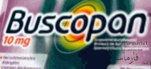 buscopan tablet بوسكوبان أقراص