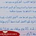ياسمين- حبوب منع الحمل