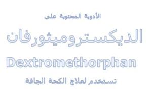 dextromethorphan by pharmacia1
