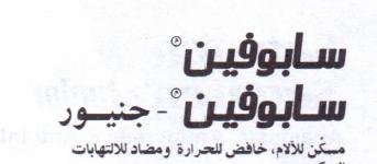 النشرة الداخلية لــ سابوفين 400 و 600 ملجم اقراص و سابوفين شراب