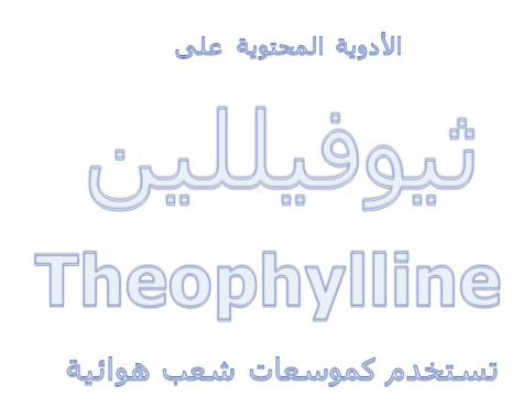 ثيوفيللين Theophylline
