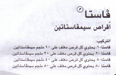 النشرة الداخلية لأقراص فاستا 10 و 20 و 40 ملجم