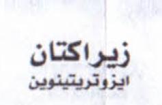 كبسولات زيراكتان ← نشرة معلومات المريض