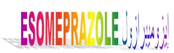 إيزوميبرازول ESOMEPRAZOLE