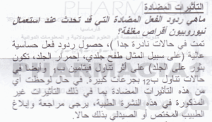 التأثيرات الجانبية لأقراص نيوروبيون المغلفة (1)