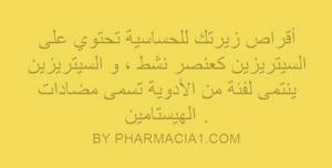 المادة الفعالة و الفئة الدوائية لأقراص زيرتك