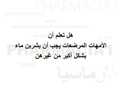 المرضعات