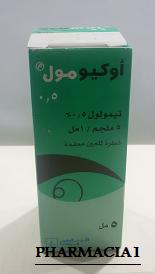 اوكيومول قطرة للعين لعلاج ارتفاع ضغط العين بسبب الجلوكوما