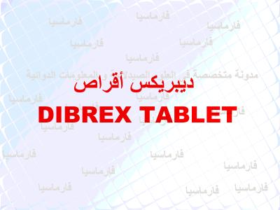ديبركس اقراص