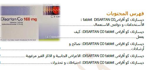 ديسارتان كو اقراص Disartan Co tablet