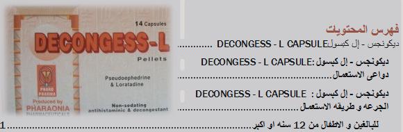 ديكونجس إل كبسول لتخفيف آثار التهاب الأنف و الجيوب الانفية