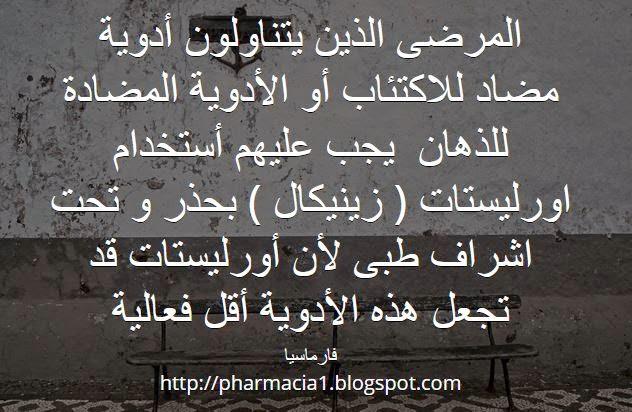 زيـــنــيـــكال و مرضى الاكتئاب